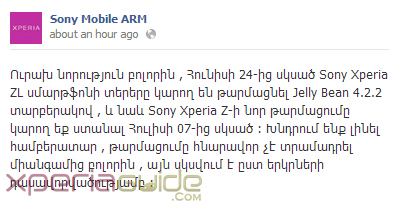 Sony Mobile ARM Facebook page Xperia Z android 4.2.2 Jelly Bean on 7 July