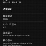 Xperia SP C5302 Jelly Bean firmware 12.0.A.1.284 Rolled out