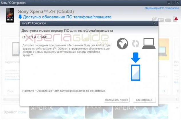 Xperia ZR Android 4.2.2 10.3.1.A.0.244 firmware update on PC Companion (2)