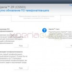 Xperia ZR C5603 Android 4.2.2 10.3.1.A.0.244 firmware update via PC companion