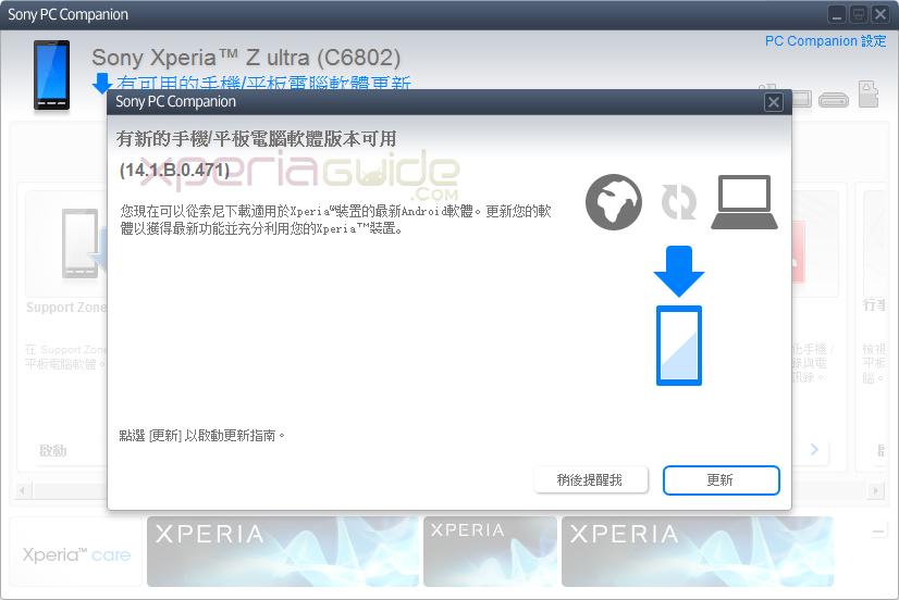 Xperia Z Ultra C6802 Android 4.2.2 14.1.B.0.471 firmware update via PC Companion