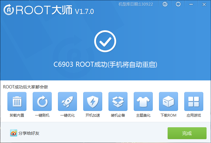 Root Xperia Z1 using vRoot tool