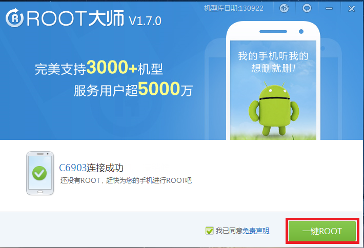 Root Xperia Z1 using vRoot