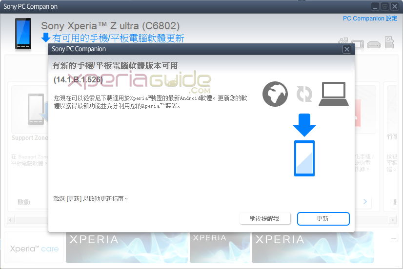 Xperia Z Ultra C6802 14.1.B.1.526 Firmware Details - PC Companion Update