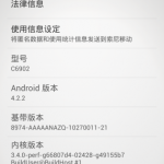 Xperia Z1 14.1.G.2.213 firmware update Coming Soon