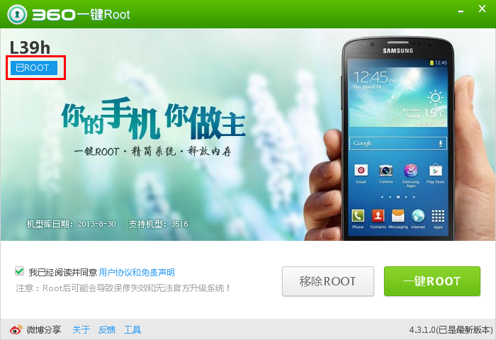Root Sony Xperia Z1 using 360root