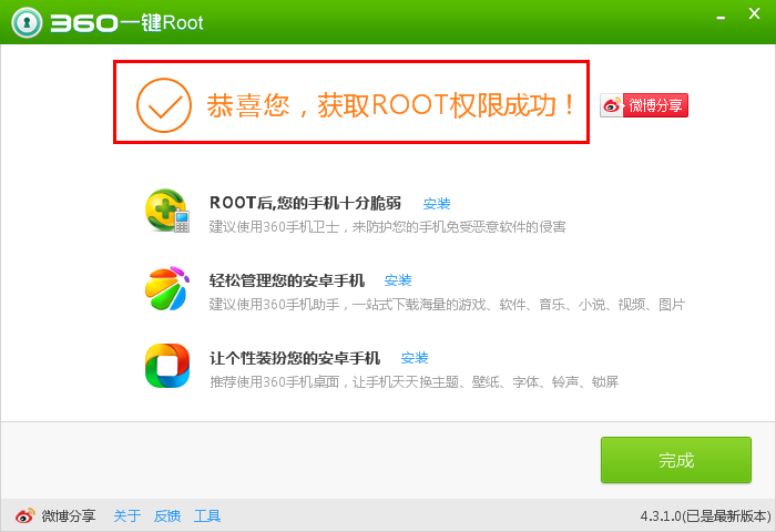 Root Xperia Z1 using 360root tool