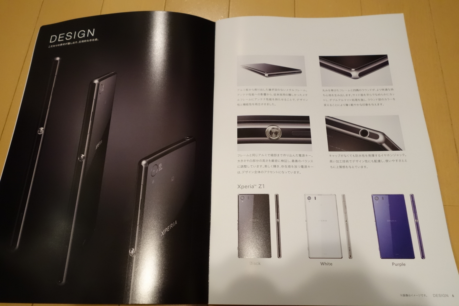 Xperia Z1 (SO-01F) Brochure leak
