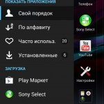 New Xperia Z1S Home launcher