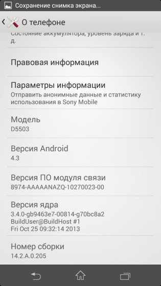 Xperia Z1S About Phone info
