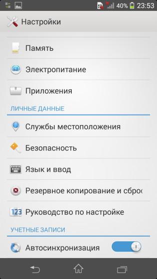 Xperia Z1S Settings option