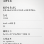 Xperia ZL Android 4.3 10.4.B.X.XXX firmware Screenshots Leaked