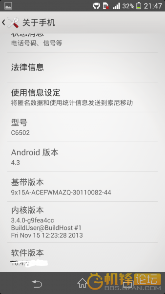 Xperia ZL Android 4.3 10.4.B.X.XXX firmware