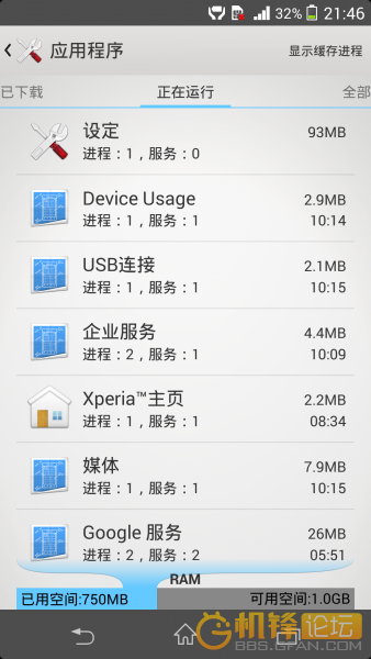 Xperia ZL Android 4.3 10.4.B.X.XXX firmware - Memory screenshot