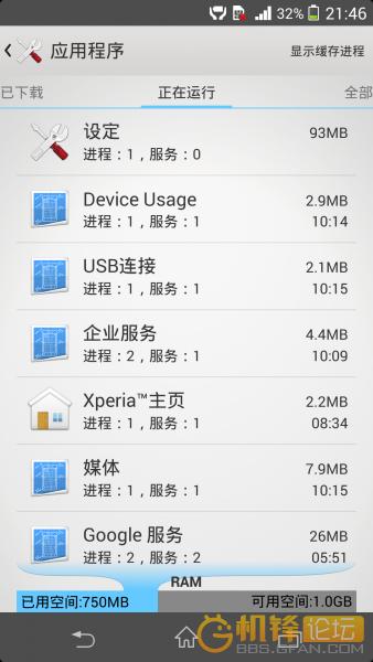 Xperia ZL Android 4.3 10.4.B.X.XXX firmware - Memory screenshot