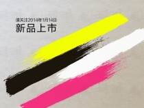 Is Xperia Z1 Mini version launching in China on 14 January 2014