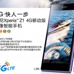 Xperia Z1 L39t goes for sale at ¥3999 Yuan/$661 on China Mobile 4G