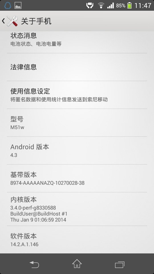 14.2.A.1.146 firmware details