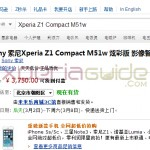 Buy Xperia Z1 Compact M51w in China at price 3750 Yuan