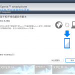Xperia T2 Ultra Dual 19.0.D.0.253 firmware update rolling