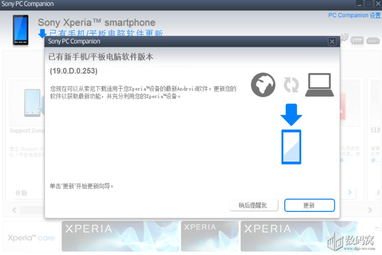 19.0.D.0.253 firmware update
