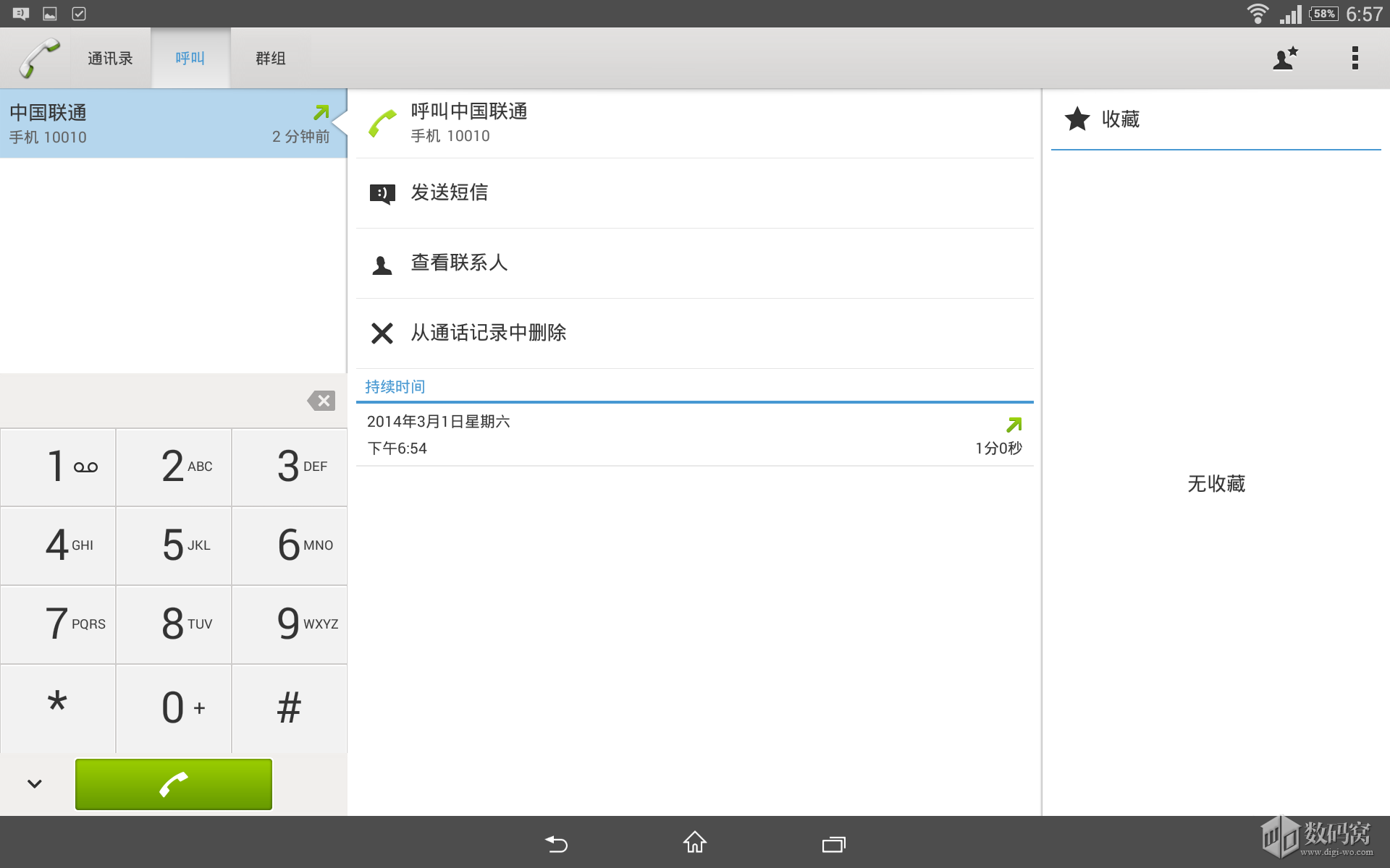 Xperia Z2 Tablet calling feature speaker mode