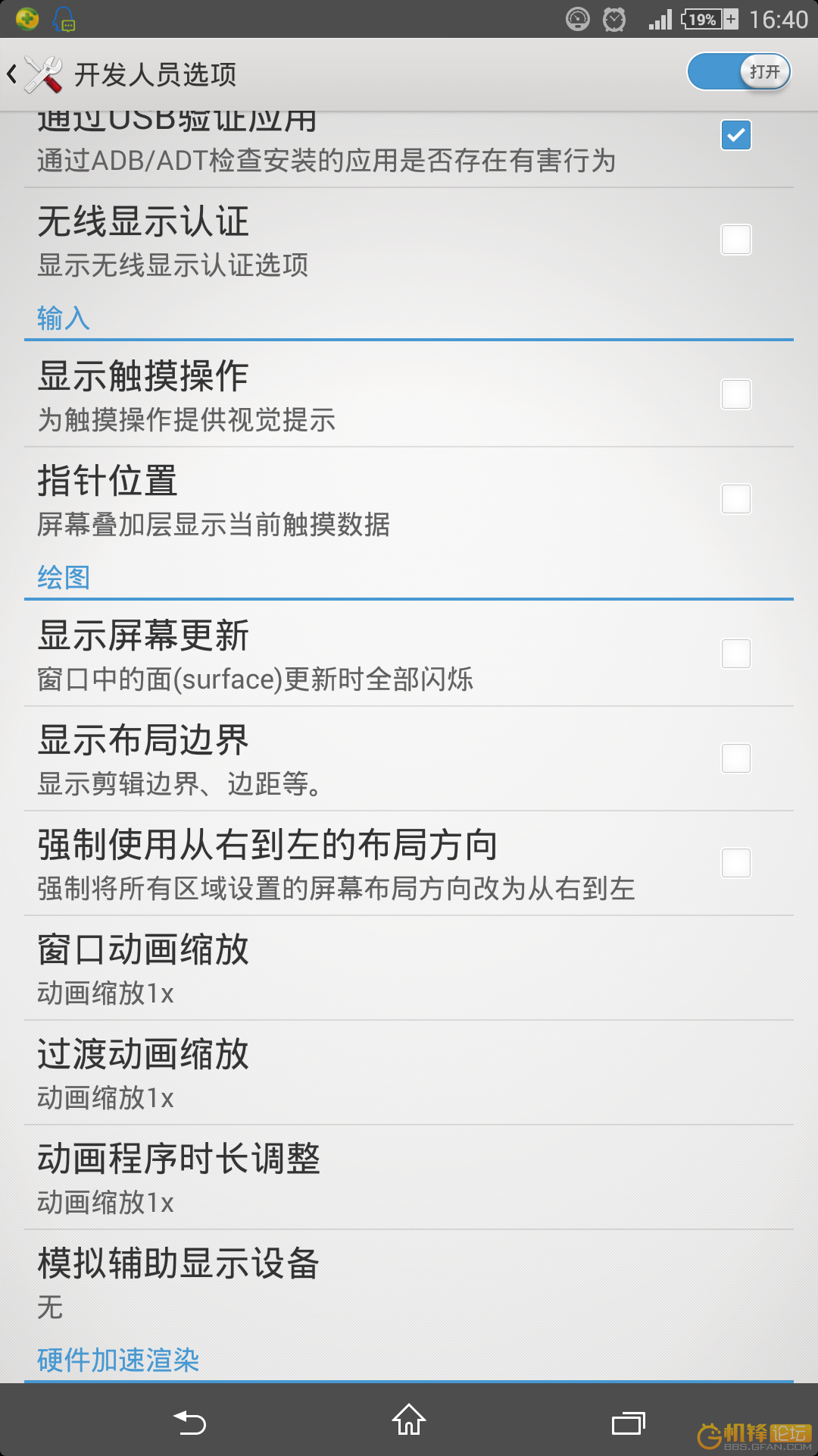 Xperia Z Ultra 14.3.A.0.681 Developer Options