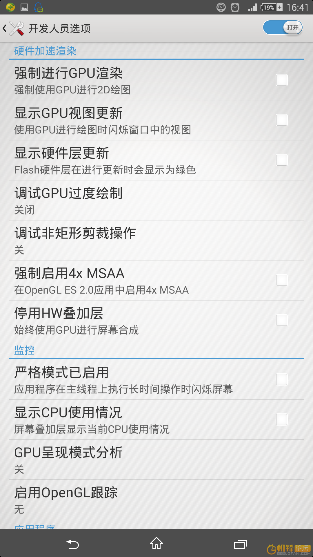 Xperia Z Ultra 14.3.A.0.681 GPU settings