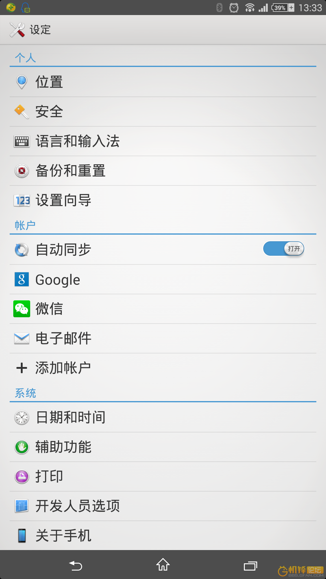 Xperia Z Ultra Settings 14.3.A.0.681