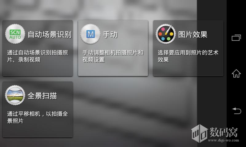 Xperia E1 Sony Smart Camera App
