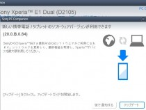 20.0.B.0.84 firmware Xperia E1 Dual Update