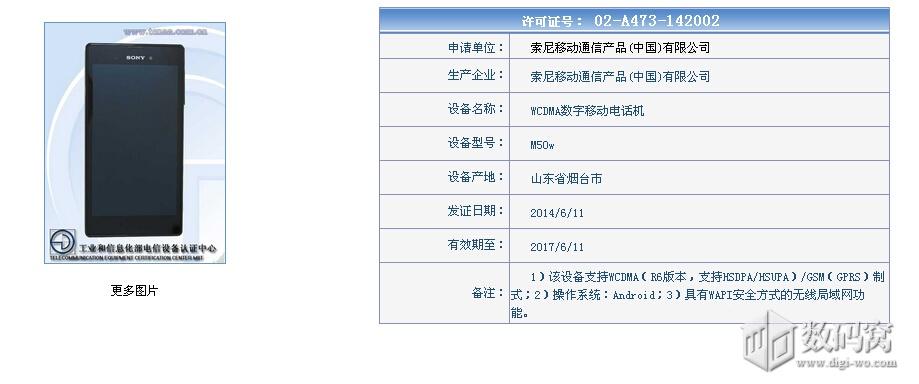 Xperia T3 M50w TENNA China passed