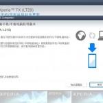 Xperia TX 9.2.A.1.215 firmware update rolling