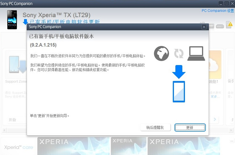 Xperia TX 9.2.A.1.215 firmware