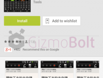 Download HTC Sense Input Keyboard apk