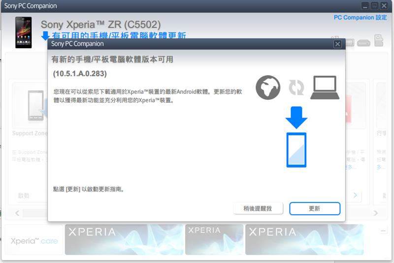 Xperia ZR 10.5.1.A.0.283 firmware update