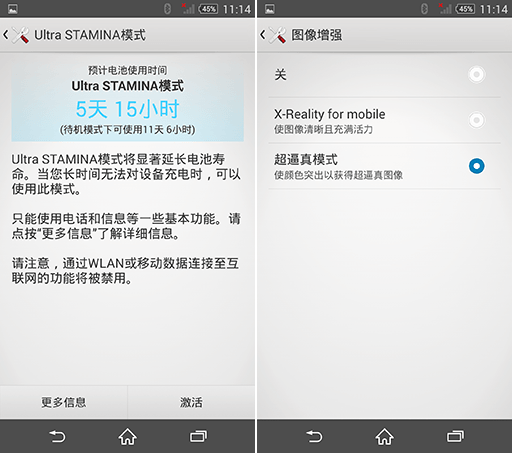 Xperia Z2 23.0.1.A.0.32 ULTRA STAMIN Mode in android 4.4.4 update