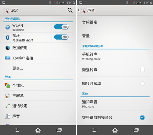 Xperia Z2 23.0.1.A.0.32 firmware like Xperia Z3 UI