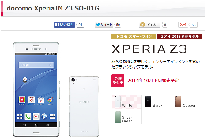 Infographic xperia z3