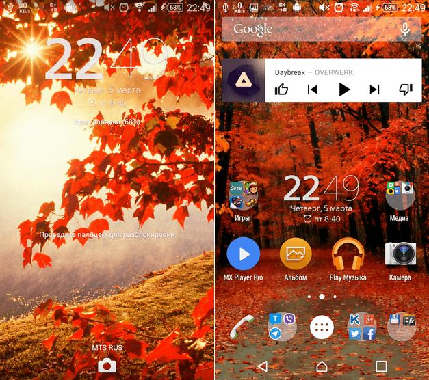 Download Xperia Autumn Theme