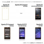 Xperia Z4 Compact SO-04G coming to NTT DoCoMo