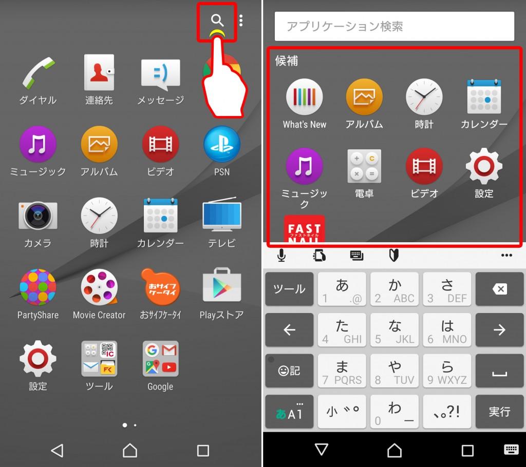 Sony Marshmallow App tray