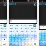 Sony listed OLD Keyboard Skins for Japanese Xperia keyboard on Play Store