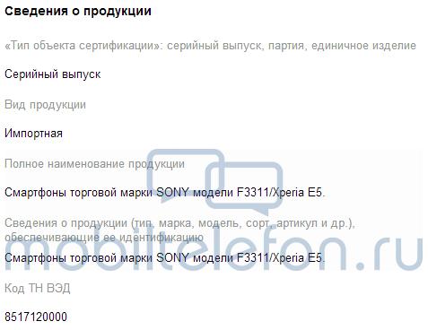 Sony F3311 leaked as Xperia E5