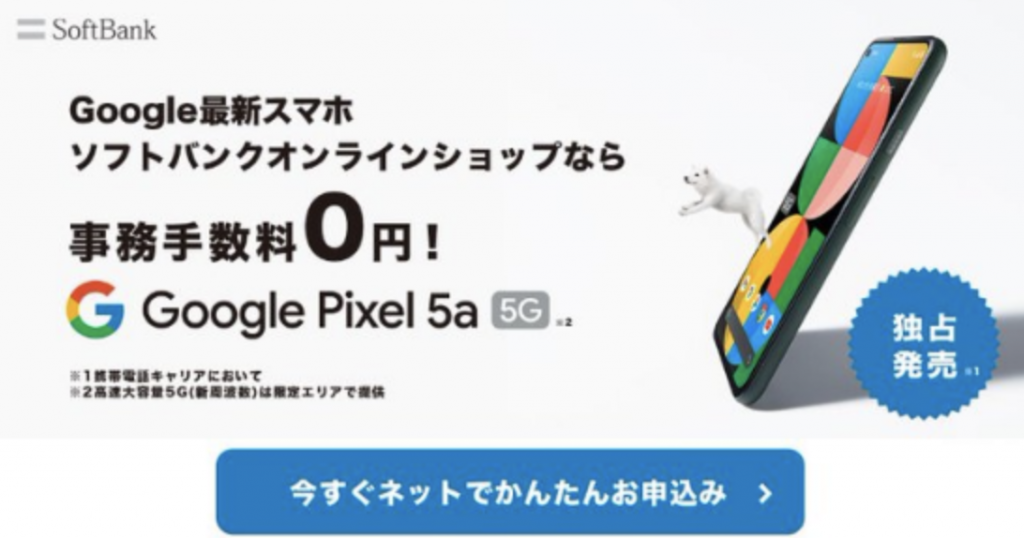Softbank Group Launch of Google Pixel 5a 5G in Japanese Market
